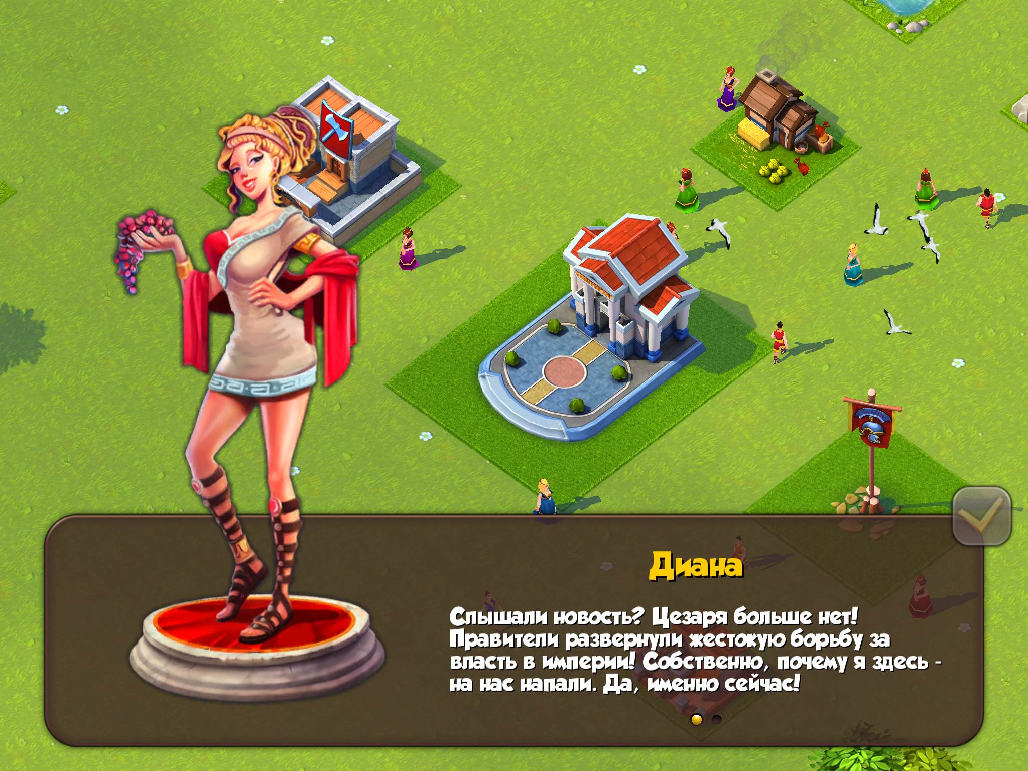 [App Store + HD] Total Conquest — покори Рим