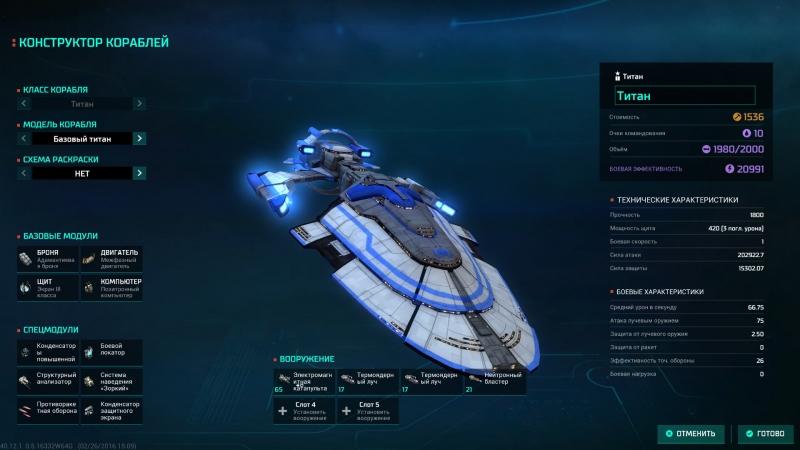 В конструкторе можно возиться с конфигурациями кораблей, но компьютер обычно старается навязать вам оптимальный, по его мнению, вариант